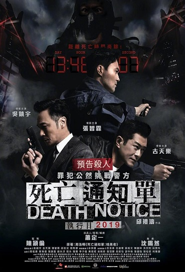 《死亡通知单之暗黑者》