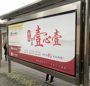 重庆公交站台广告