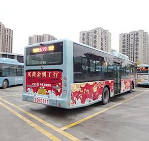 重慶公交車車身廣告