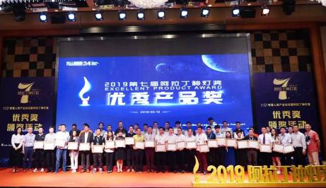 喜讯 | 华彩光电荣获2019阿拉丁神灯奖优秀产品奖