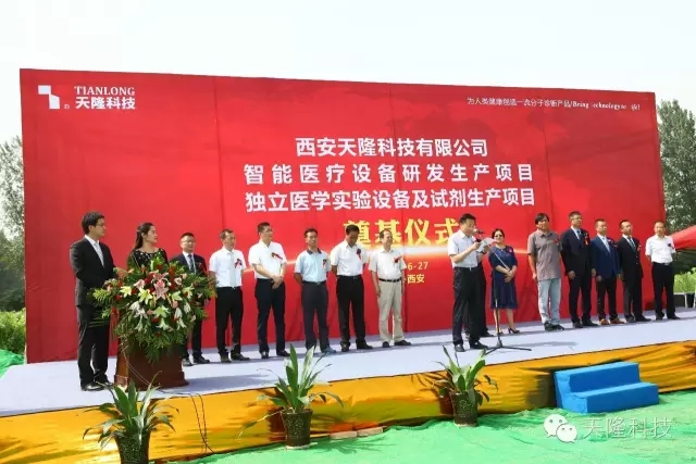 天隆科技產業園項目奠基儀式順利舉行