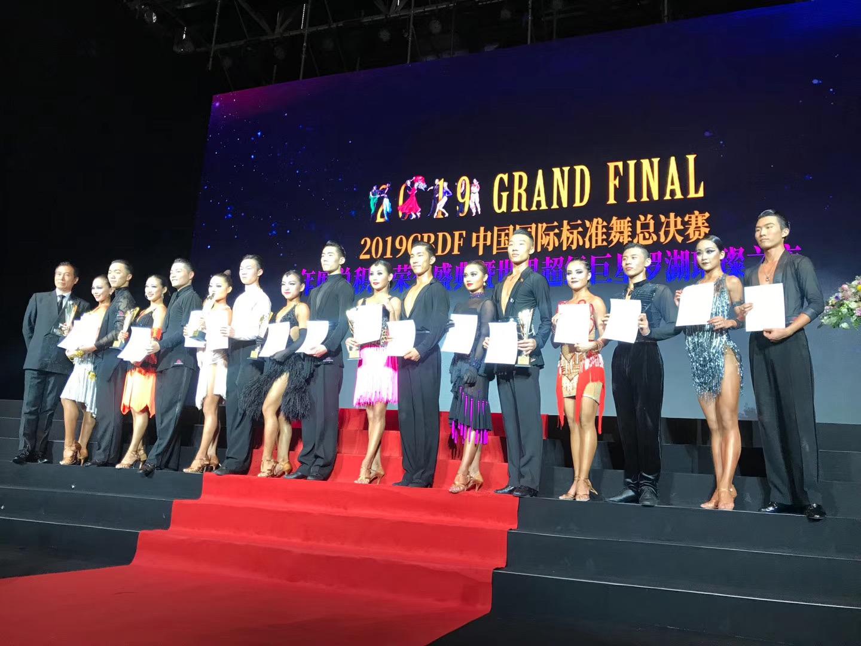 前线喜报|我院学生参加2019CBDF中国国际标准舞年度总决赛获奖