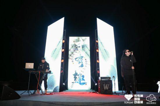 首届东布洲国际动画展暨第八届中国独立动画电影论坛开幕