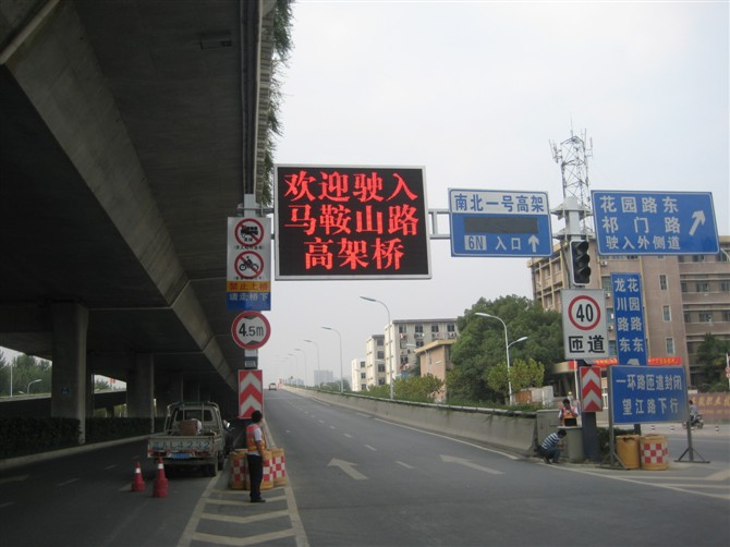 合肥市城市道路交通诱导屏专用P16户外双色箱体(奥马哈)