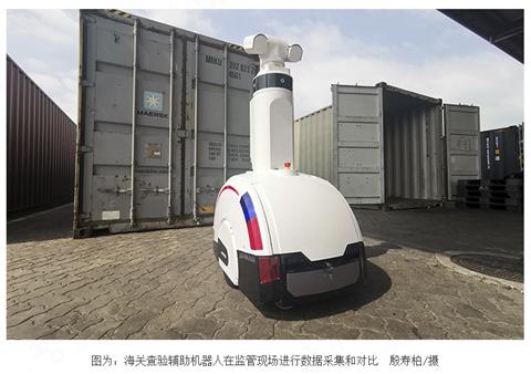 """""""AR+AI""""助力海关货物通关再提速"""