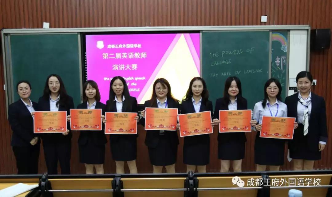 成都王府外国语学校举办第二届英语教师演讲大赛