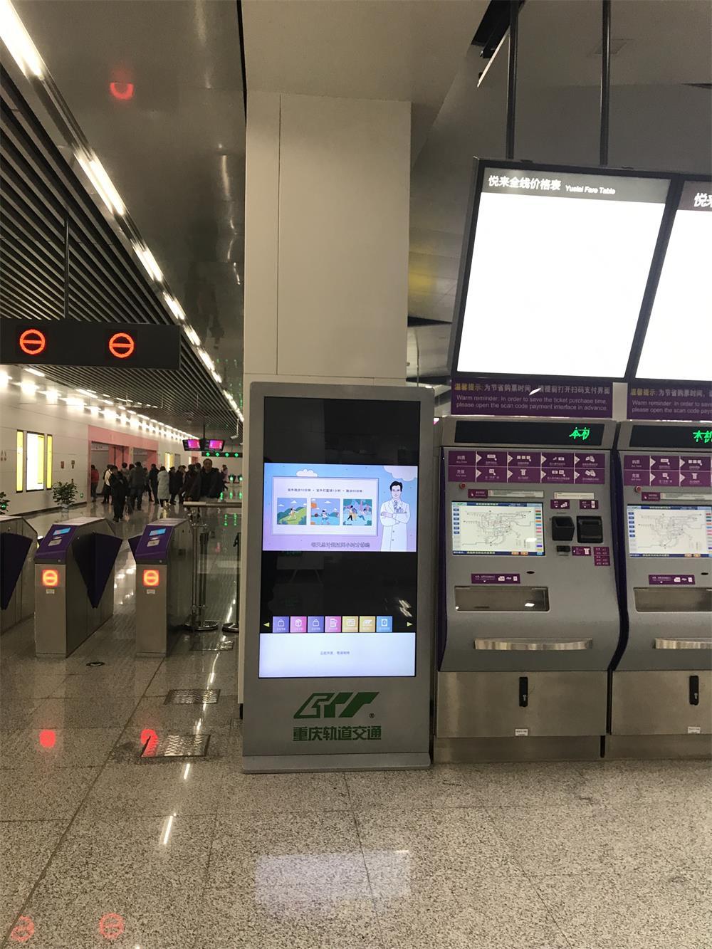 重庆轨道查询机