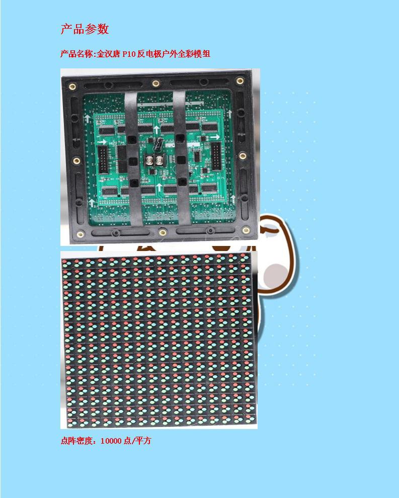 宁波北仑天源交易中心P10反电极全彩80平方奥马哈标准箱体
