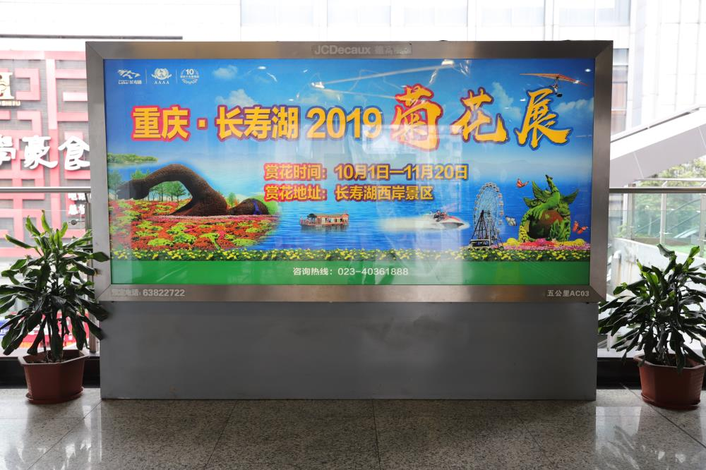 地铁站牌广告