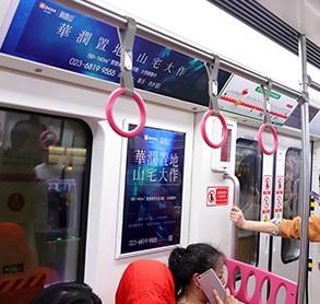地铁广告案例-《华润润西山地产》
