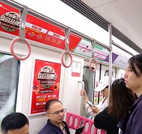 重慶地鐵車廂內廣告