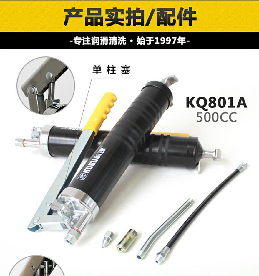压杆式黄油枪