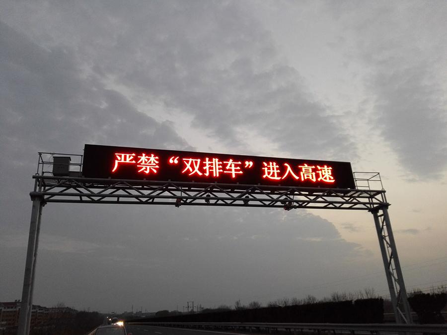 青岛市LED交通诱导屏专用P16户外双色标准箱体(静态)