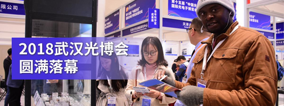 2019年武汉—光博会