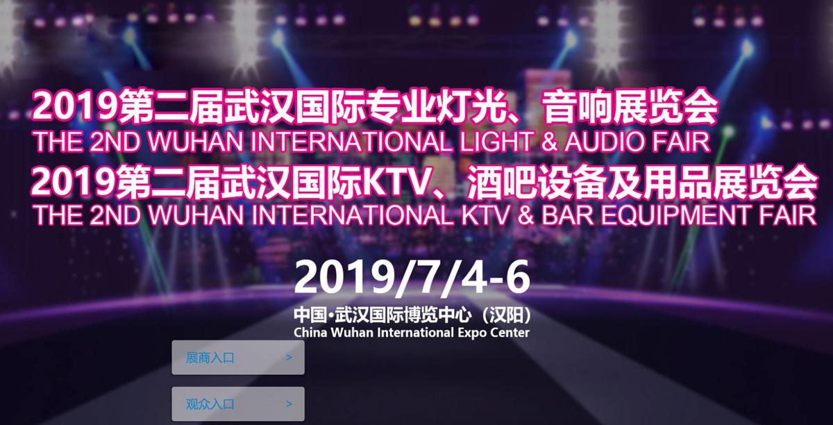 2019第二届武汉国际专业灯光、音响展览会