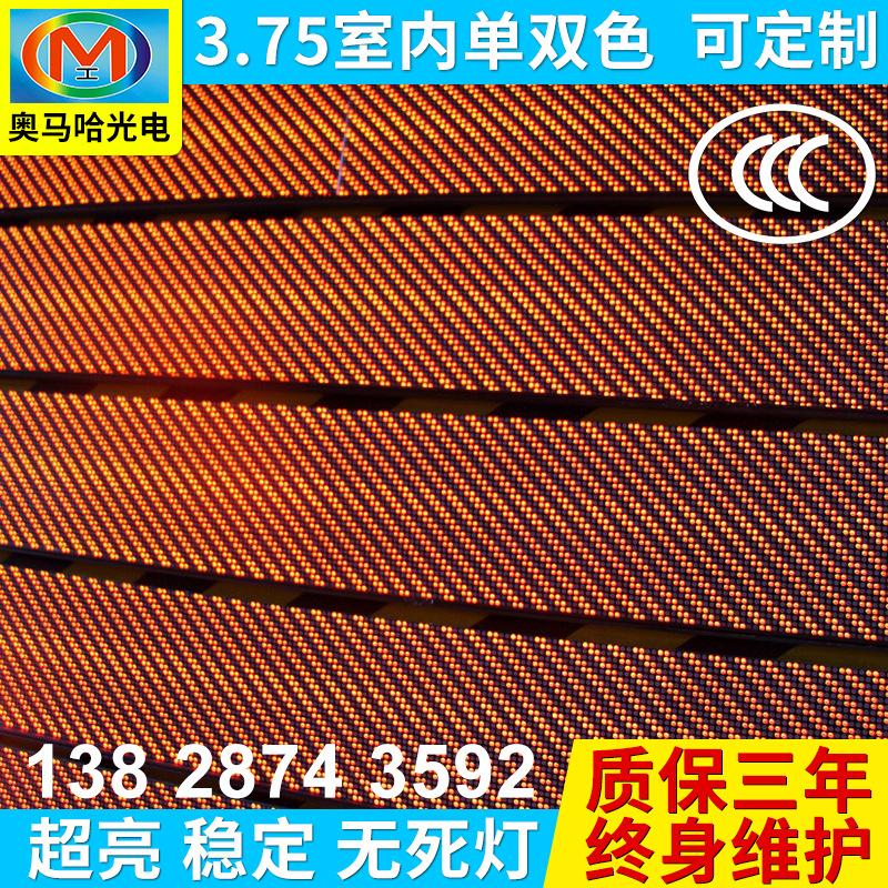 青海西宁城东中学LED显示屏专用3.75双色表贴单元板(奥马哈)
