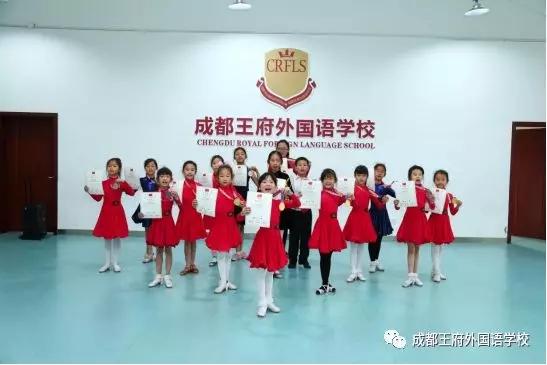 【喜讯】成都王府外国语学校拉丁舞队再次喜获重量级奖项