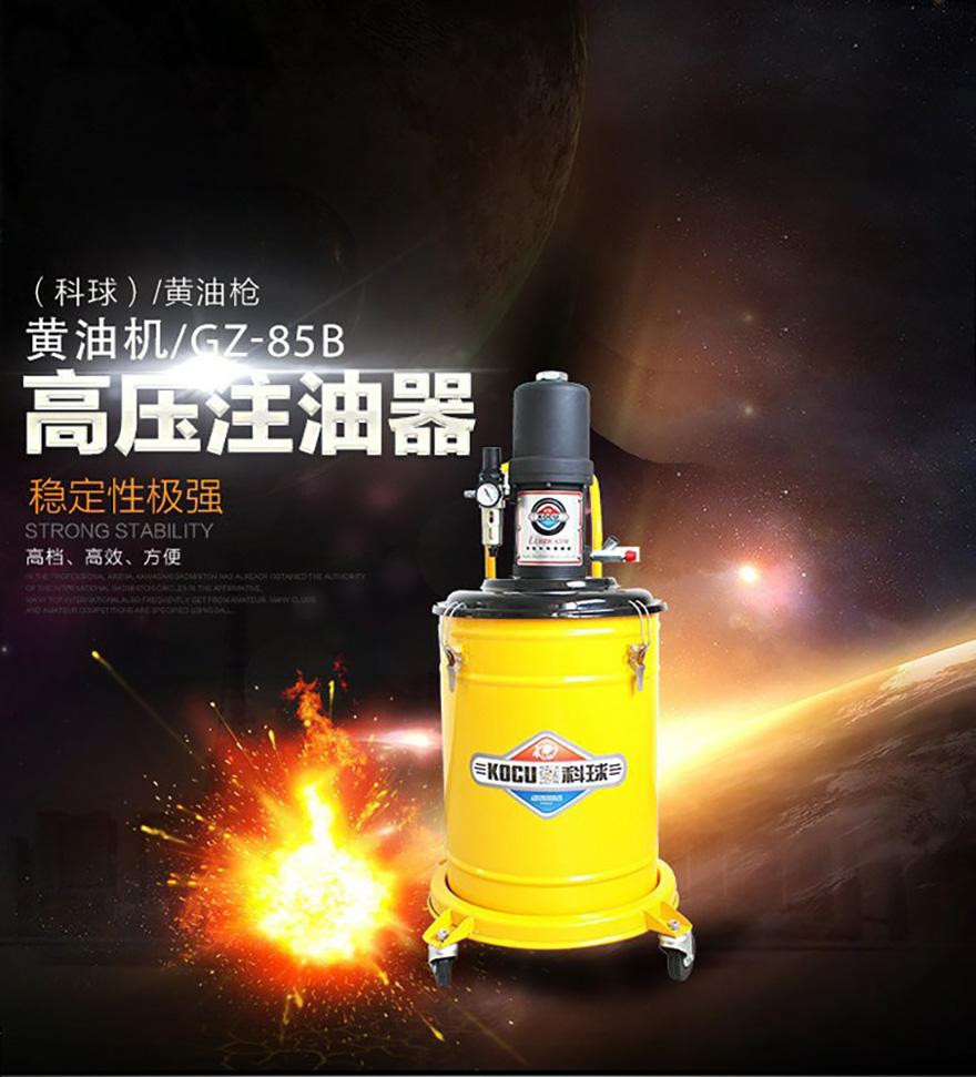 科球GZ-85B气动黄油枪机械汽修高压加注机