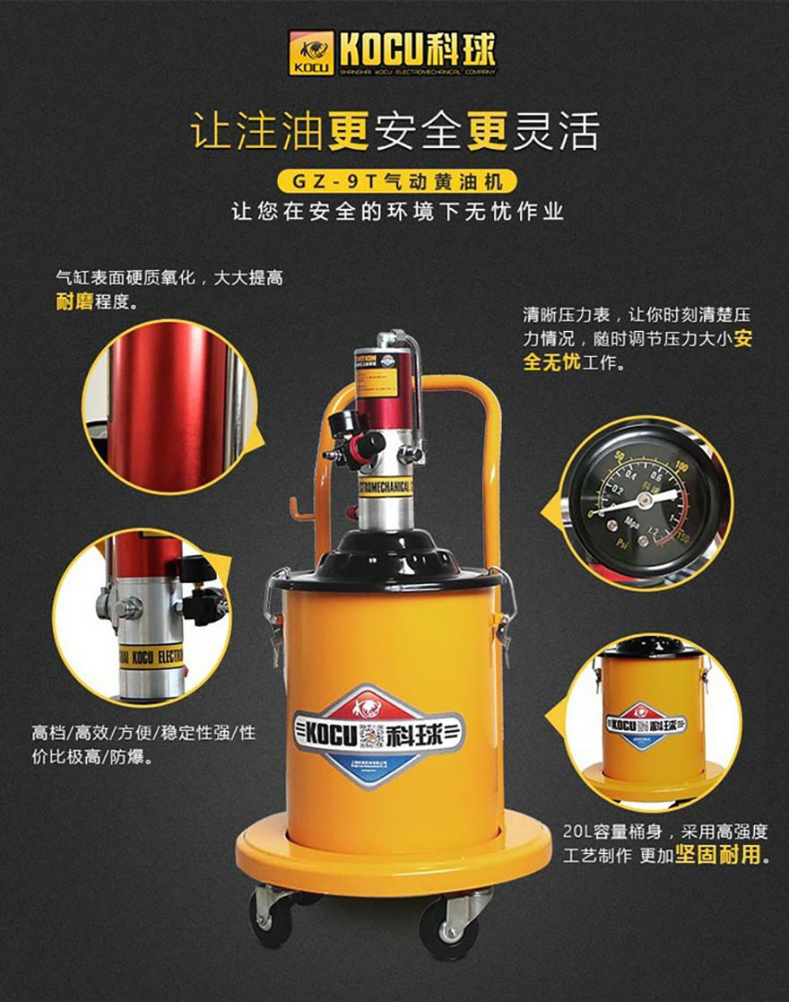 科球GZ-9T气动黄油枪/轴承高压注油泵