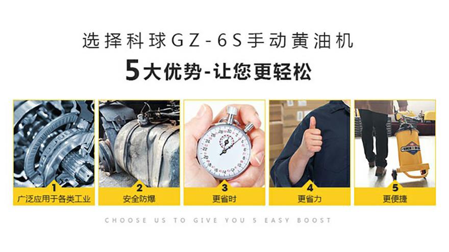 科球GZ-6S手动黄油机/手压式黄油枪