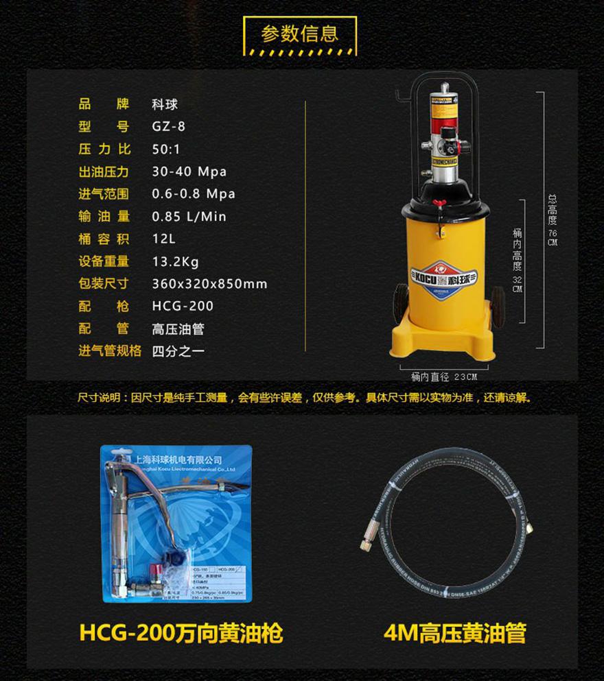 北京体育彩票GZ-8黄油枪 高压注油器生产厂家 气动黄油机