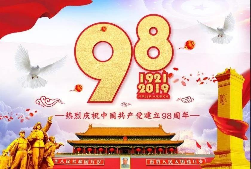 【建党98周年】人民日报社论:牢记初心使命 奋进复兴征程