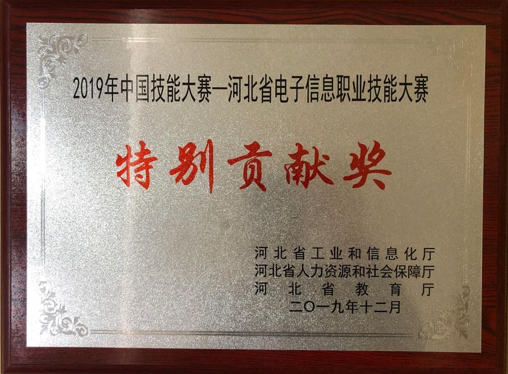 2019年中国技能大赛-河北省电子信息职业技能大赛特别贡献奖