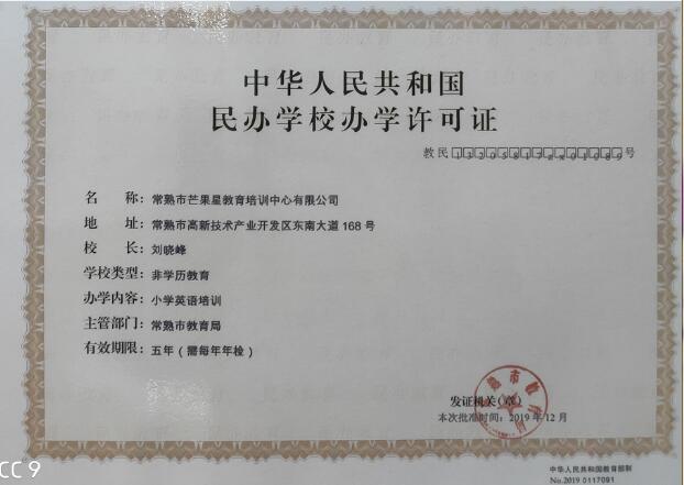 苏州常熟永旺校区