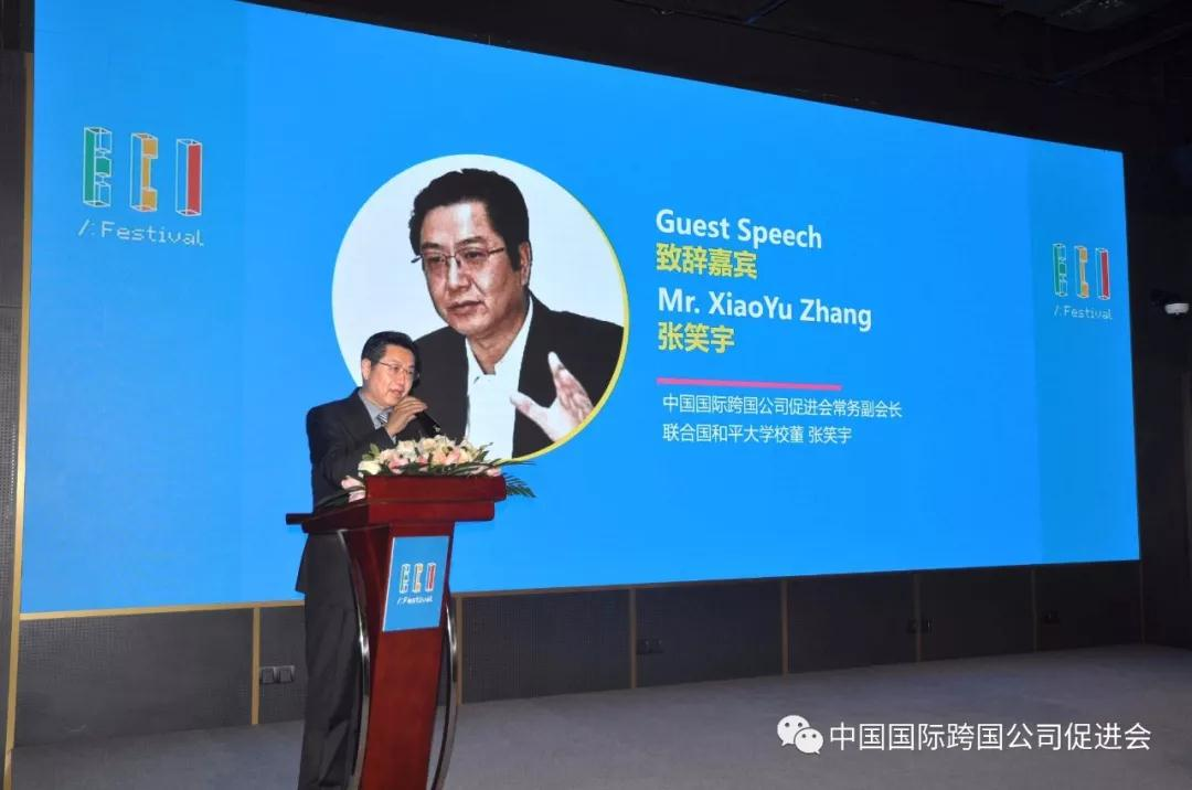 张笑宇常务副会长应邀出席2019国际 数字创新节并致辞