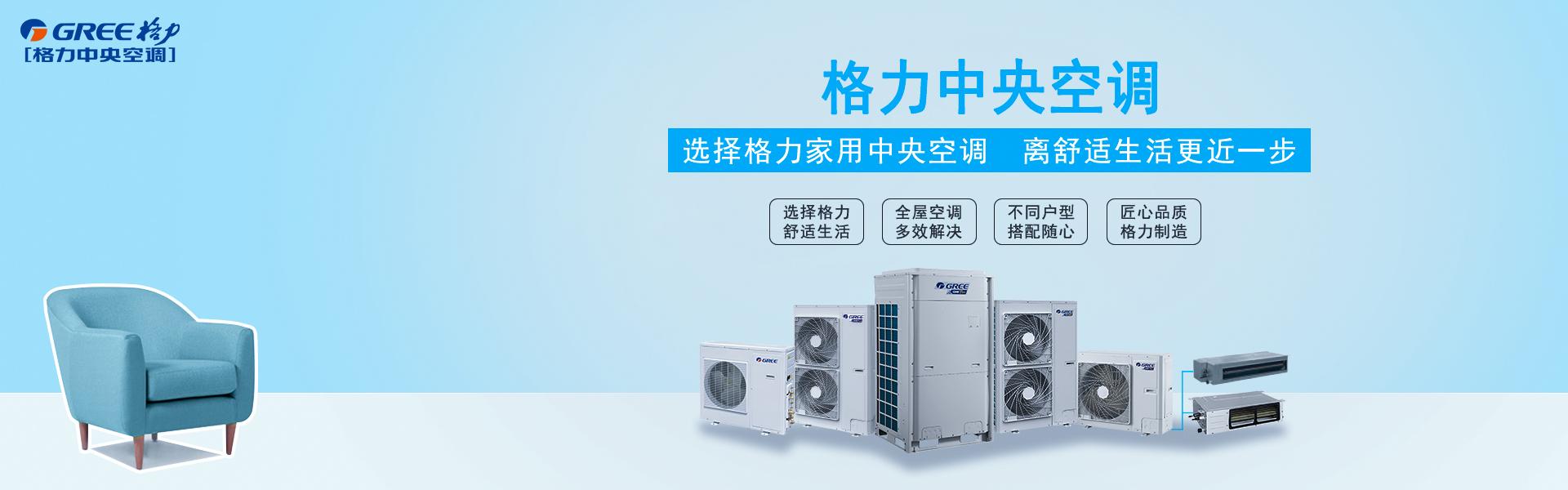 安裝格力中央空調