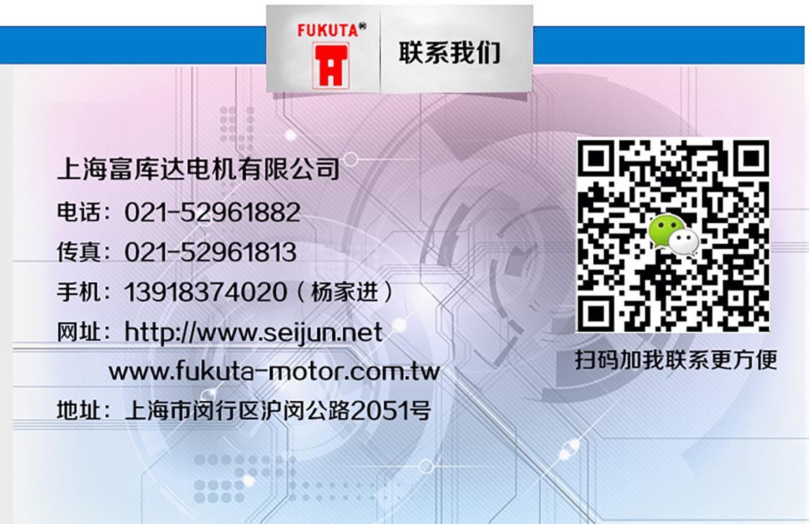 台湾富田 涡轮减速机 调速电机 交流电动机