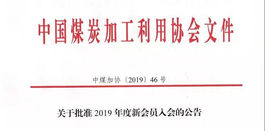 关于批准2019年度新会员入会的公告