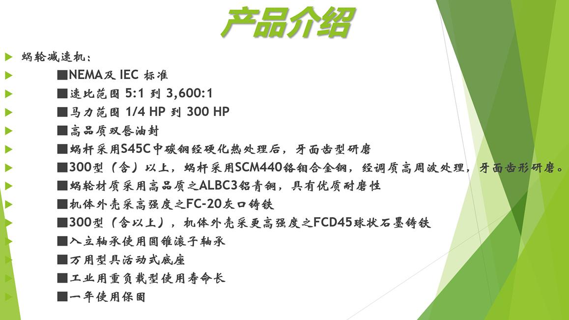 台湾三亚铝合金减速机 无级调速机