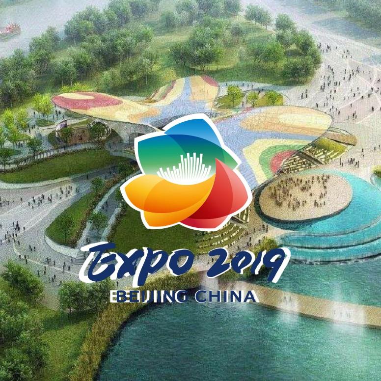 2019年北京世界园艺博览会