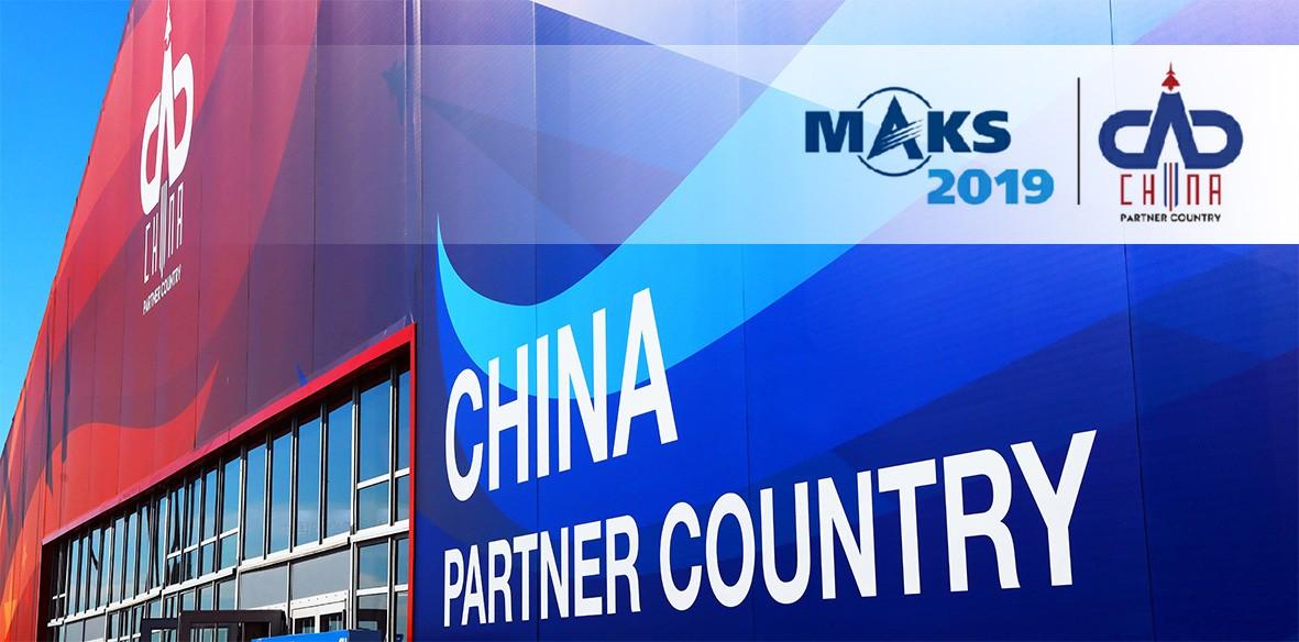 2019年莫斯科航展(MAKS)中国主宾国