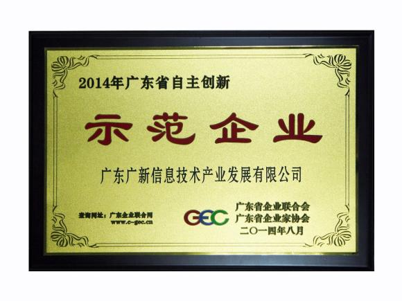 广新信息被评为2014年广东省自主创新示范企业