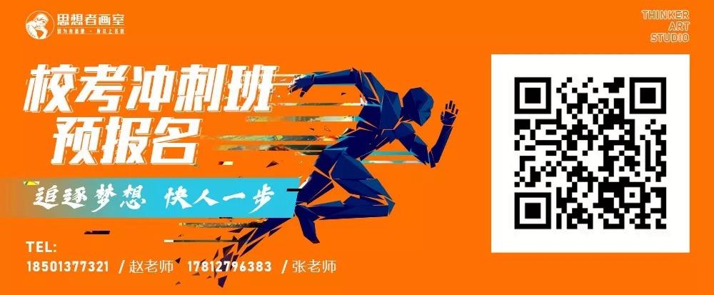 北京思想者画室2019年校考冲刺班报名开启