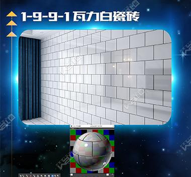 瓦力白瓷砖