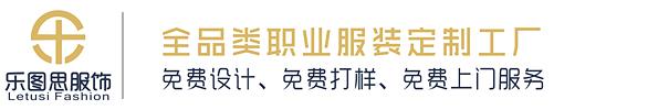 廣州廣告衫-廣州樂圖思服飾有限公司