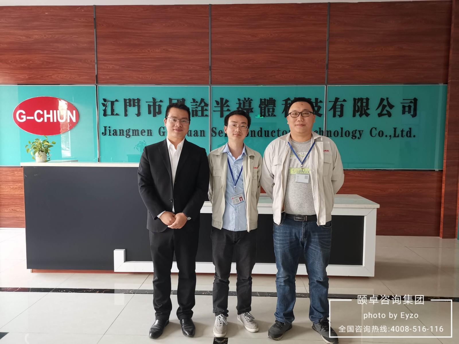 江门国诠签约ued新版官网咨询IATF16949&ISO14001认证咨询服务