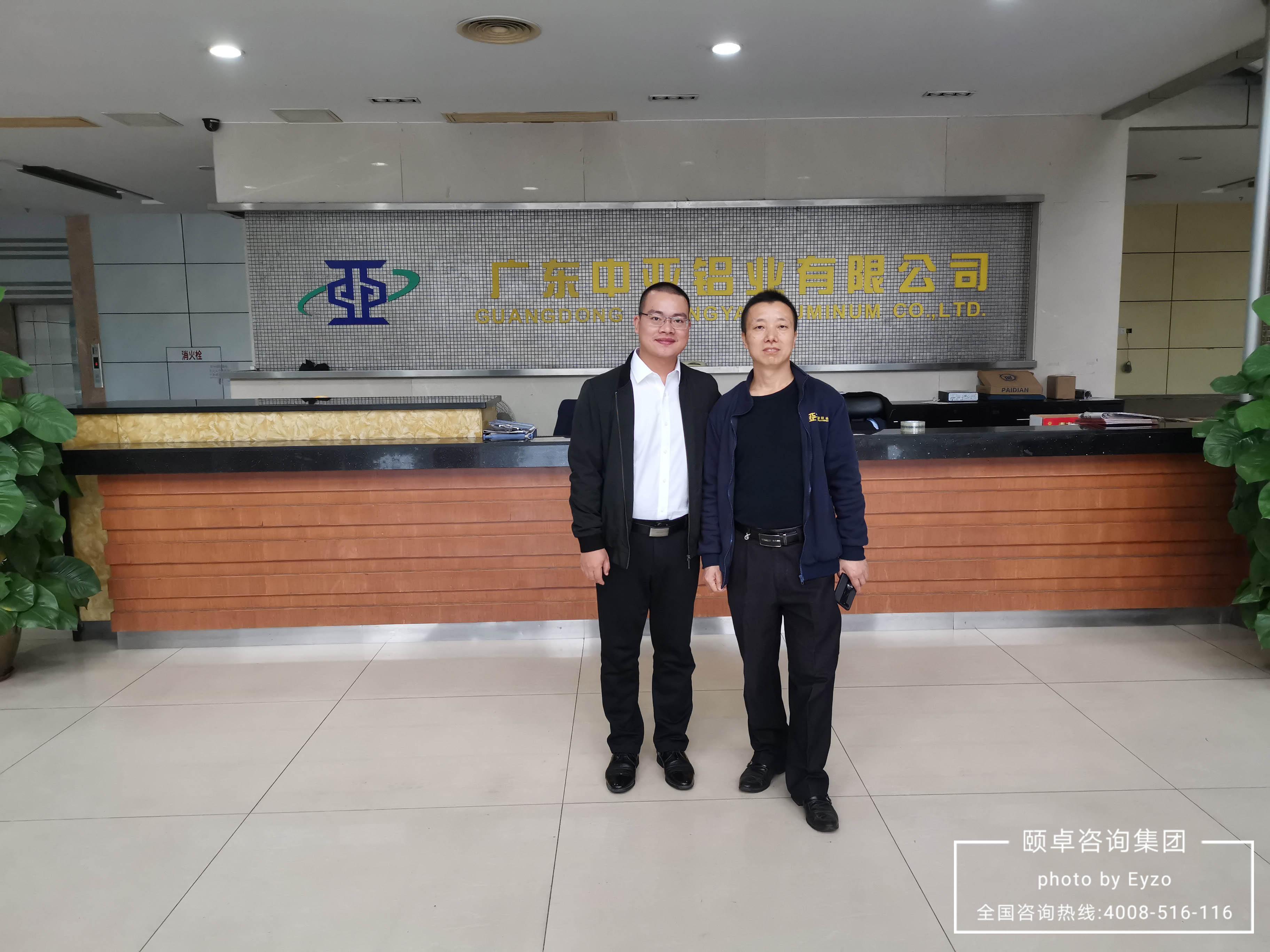 中南铝业携手ued新版官网咨询推行IATF16949 uedbet体育行业质量管理系统