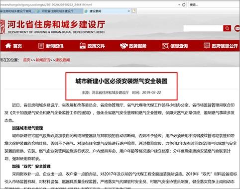 河北省先行在政策上强制推行燃气安全装置