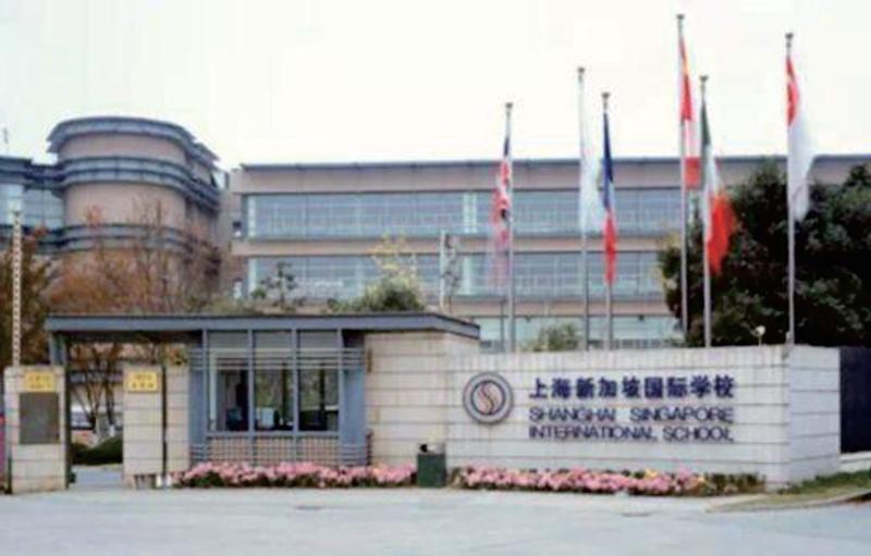 上海新加坡国际学校