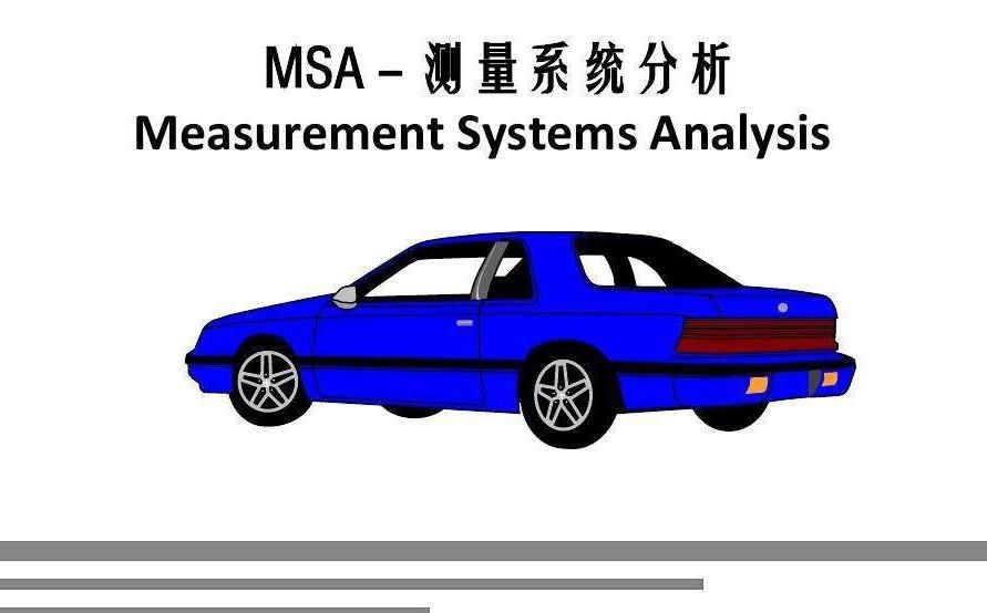 一文读懂 MSA (测量系统分析)