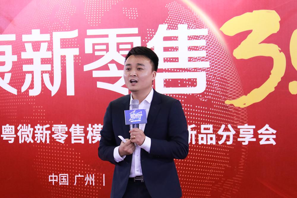 粤微新零售3.0启动丨两款专利爆品闪亮登场