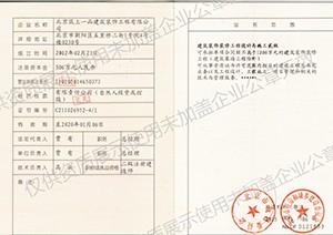 中国展览馆协会展览工程企业资质证书(一级资质)