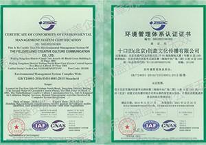 中国展览馆协会展览陈列工程设计与施工一体化资质登记证书(一级资质)