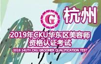 2019年6月14-16日 杭州