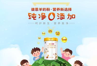 """如何给宝宝选到优质羊奶粉?实用""""三步法""""学起来!"""