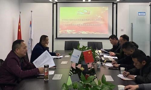 四川道和远大集团党支部召开专题组织生活会和民主评议党员大会